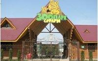 Бердянский зоопарк «Сафари»